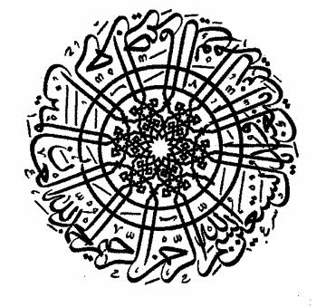 Al Fatiha rendered in calligraphy